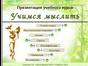 Курс построен с опорой на знания и умения, полученных учащимися при изучении