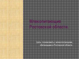 Млекопитающие Ростовской области. Цель: познакомить с млекопитающими, обитающ