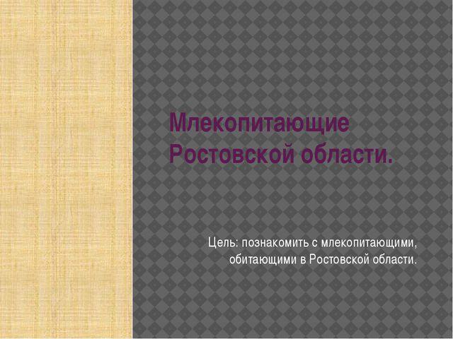 Млекопитающие Ростовской области. Цель: познакомить с млекопитающими, обитающ...