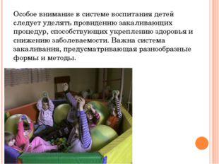 Особое внимание в системе воспитания детей следует уделять провидению закалив