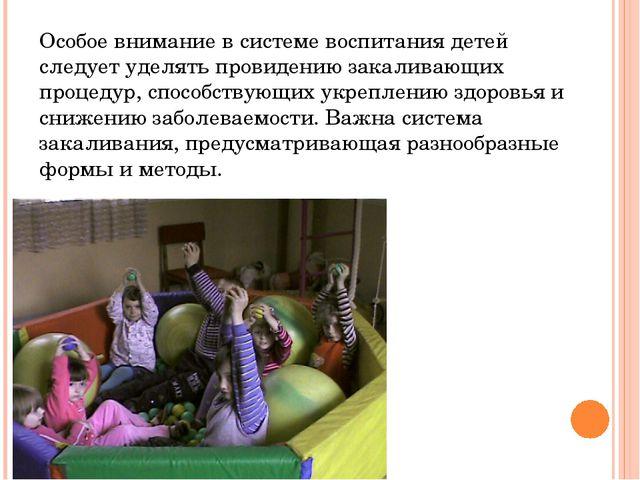 Особое внимание в системе воспитания детей следует уделять провидению закалив...