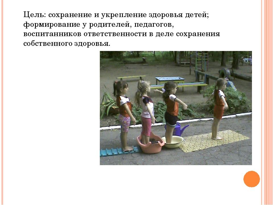 Цель: сохранение и укрепление здоровья детей; формирование у родителей, педаг...