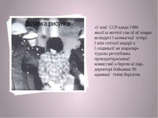«Қазақ ССР-ында 1986 жылғы желтоқсан оқиғалары кезіндегі қылмыстық істері үш