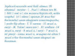 Зерделей келгенде нені байқаймыз: 99 адамның екеуіне - Қ. Рысқұлбеков пен М.