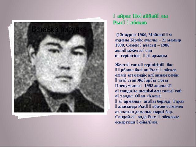 Қайрат Ноғайбайұлы Рысқұлбеков (13наурыз 1966, Мойынқұм ауданы Бірлік ауылы...