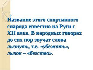Название этого спортивного снаряда известно на Руси с XII века. В народных го