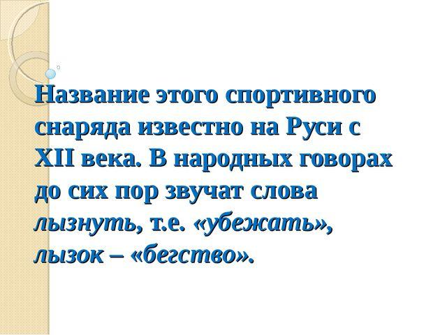 Название этого спортивного снаряда известно на Руси с XII века. В народных го...