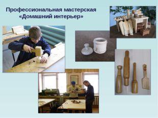 Профессиональная мастерская «Домашний интерьер»