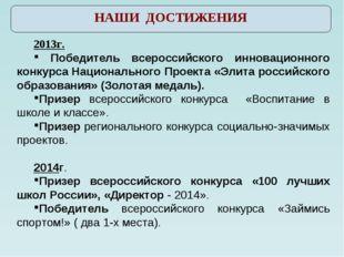 2013г. Победитель всероссийского инновационного конкурса Национального Проект