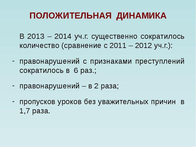 ПОЛОЖИТЕЛЬНАЯ ДИНАМИКА В 2013 – 2014 уч.г. существенно сократилось количеств...