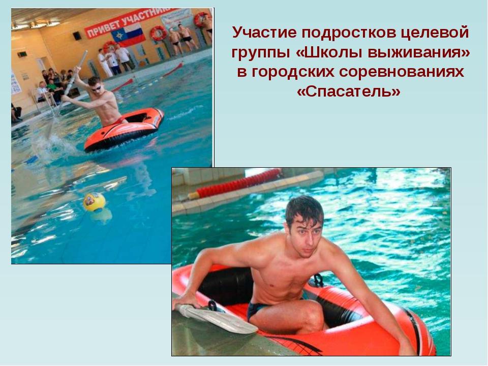 Участие подростков целевой группы «Школы выживания» в городских соревнованиях...