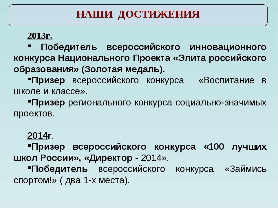 2013г. Победитель всероссийского инновационного конкурса Национального Проект...