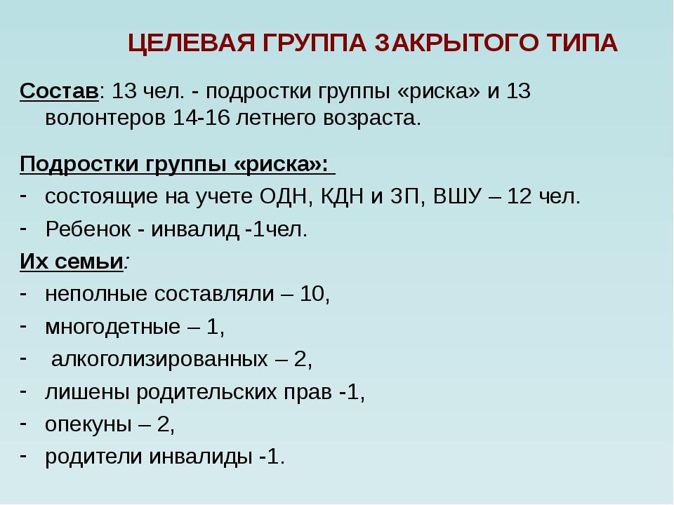 ЦЕЛЕВАЯ ГРУППА ЗАКРЫТОГО ТИПА Состав: 13 чел. - подростки группы «риска» и 1...