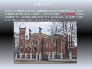 Bulychev's Castle One of the delightful pieces of architecture in Kirov is th