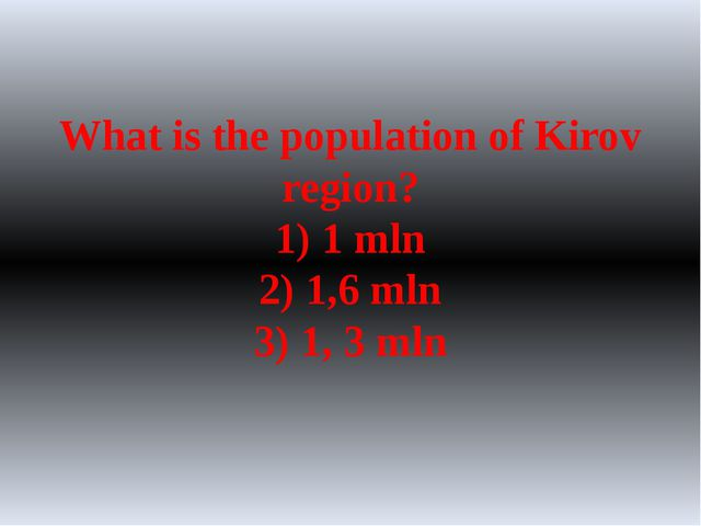 What is the population of Kirov region? 1) 1 mln 2) 1,6 mln 3) 1, 3 mln