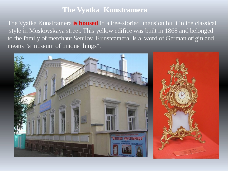 The Vyatka Kunstcamera The Vyatka Kunstcamera is housed in a tree-storied man...
