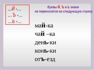 май-ка чай –ка день-ки конь-ки отъ-езд буквы Й, Ъ и Ь знаки не переносятся на