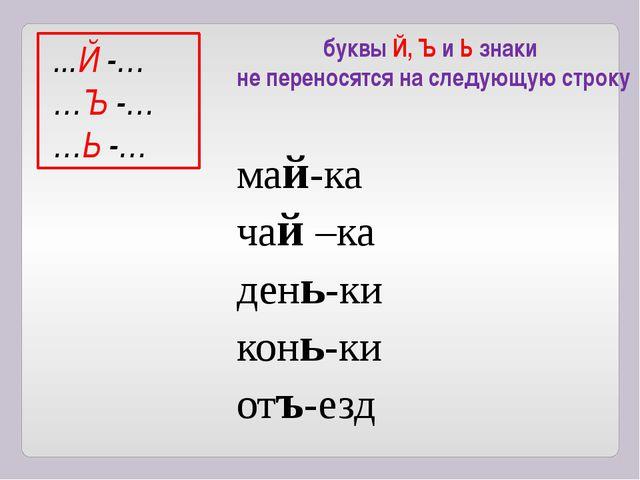 май-ка чай –ка день-ки конь-ки отъ-езд буквы Й, Ъ и Ь знаки не переносятся на...