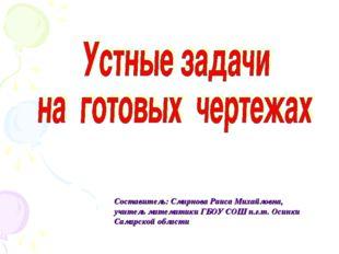 Составитель: Смирнова Раиса Михайловна, учитель математики ГБОУ СОШ п.г.т. Ос