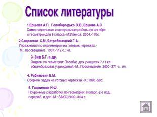 1.Ершова А.П., Голобородько В.В, Ершова А.С Самостоятельные и контрольные раб