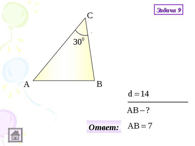 Задача 9 Ответ: