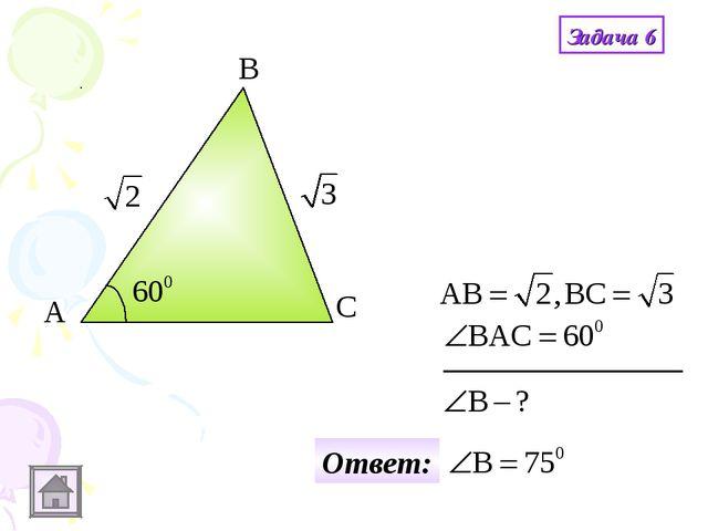 Задача 6 Ответ: