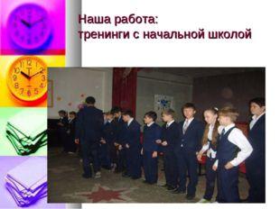 Наша работа: тренинги с начальной школой