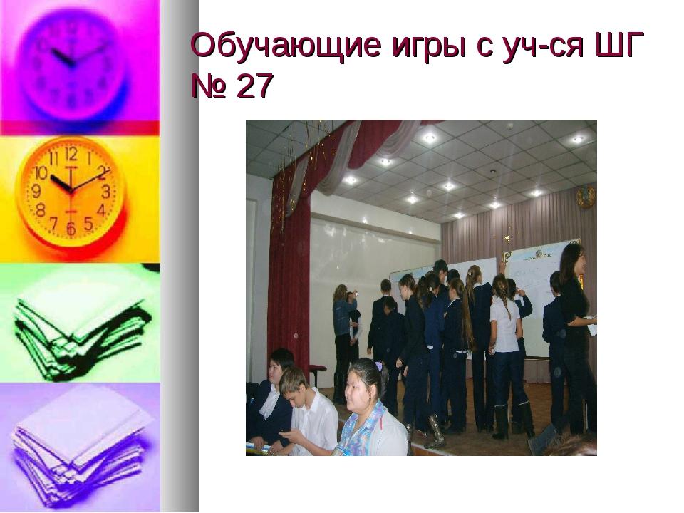 Обучающие игры с уч-ся ШГ № 27