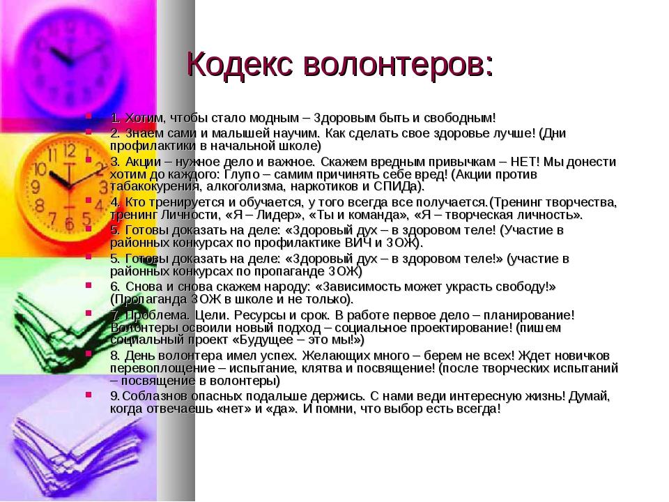 Кодекс волонтеров: 1. Хотим, чтобы стало модным – Здоровым быть и свободным!...