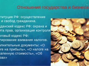 Отношения государства и бизнеса Конституция РФ: осуществление прав и свобод г