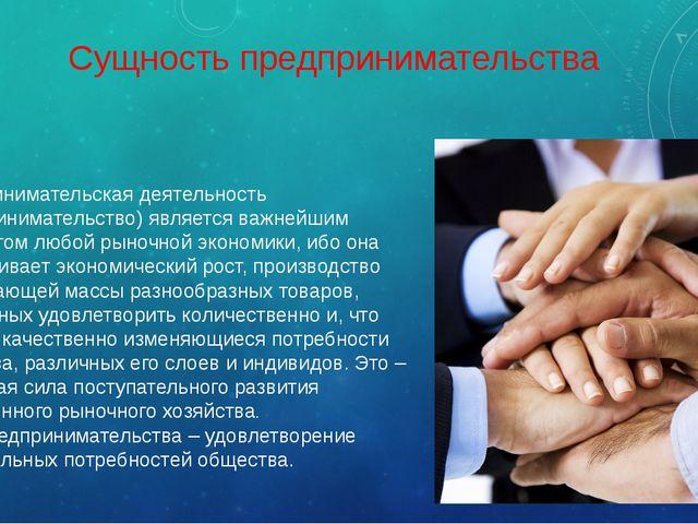 Сущность предпринимательства Предпринимательская деятельность (предпринимател...