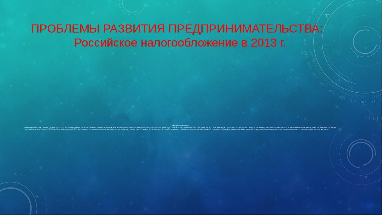 ПРОБЛЕМЫ РАЗВИТИЯ ПРЕДПРИНИМАТЕЛЬСТВА: Российское налогообложение в 2013 г. Н...
