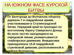 От Белгорода до Волчанска оборону держала 7-я гвардейская армия, участвовавша