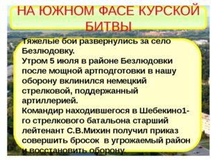 Тяжелые бои развернулись за село Безлюдовку. Утром 5 июля в районе Безлюдовки