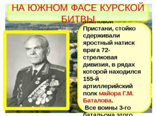 Районе Масловой Пристани, стойко сдерживали яростный натиск врага 72- стрелк
