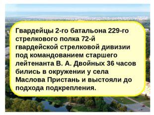 Гвардейцы 2-го батальона 229-го стрелкового полка 72-й гвардейской стрелковой