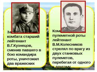 Заместитель комбата старший лейтенант В.Г.Кузнецов, сменив павшего в бою ком