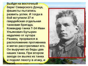Выйдя на восточный берег Северского Донца, фашисты пытались развить успех. И