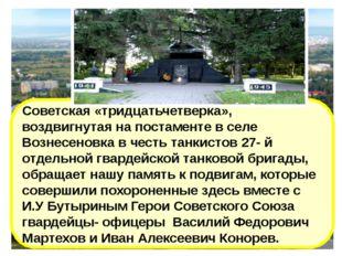Советская «тридцатьчетверка», воздвигнутая на постаменте в селе Вознесеновка