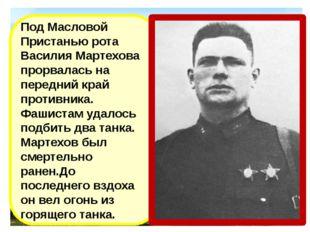 Под Масловой Пристанью рота Василия Мартехова прорвалась на передний край про