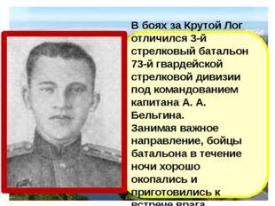 В боях за Крутой Лог отличился 3-й стрелковый батальон 73-й гвардейской стрел