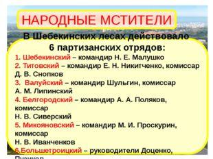 НАРОДНЫЕ МСТИТЕЛИ В Шебекинских лесах действовало 6 партизанских отрядов: 1.
