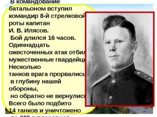 В командование батальоном вступил командир 8-й стрелковой роты капитан И. В.