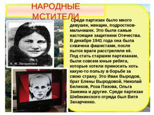 Среди партизан было много девушек, женщин, подростков-мальчишек. Это были са
