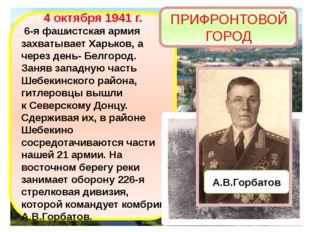 4 октября 1941 г. 6-я фашистская армия захватывает Харьков, а через день- Бел