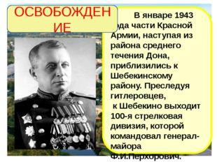 В январе 1943 года части Красной Армии, наступая из района среднего течения