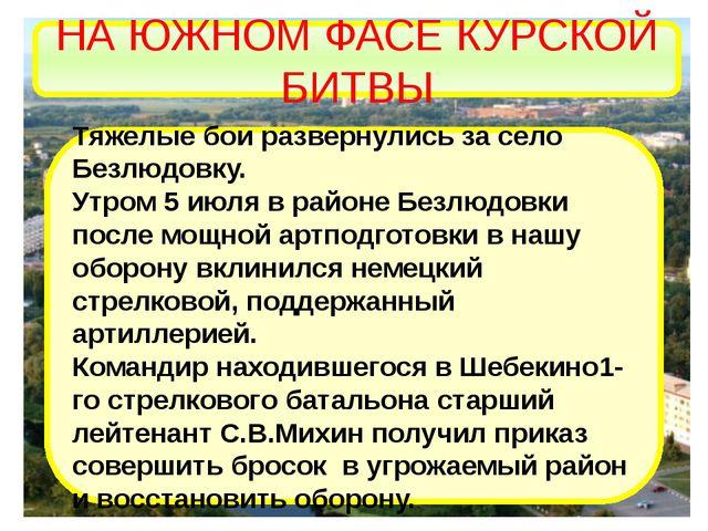 Тяжелые бои развернулись за село Безлюдовку. Утром 5 июля в районе Безлюдовки...