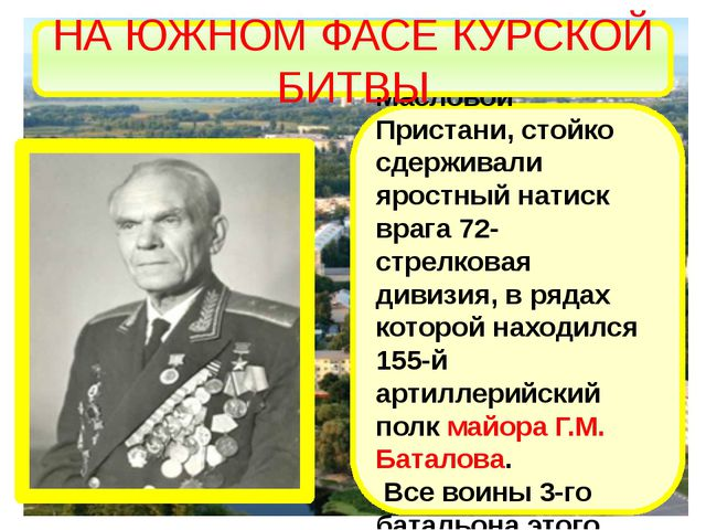 Районе Масловой Пристани, стойко сдерживали яростный натиск врага 72- стрелк...