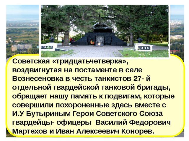 Советская «тридцатьчетверка», воздвигнутая на постаменте в селе Вознесеновка...