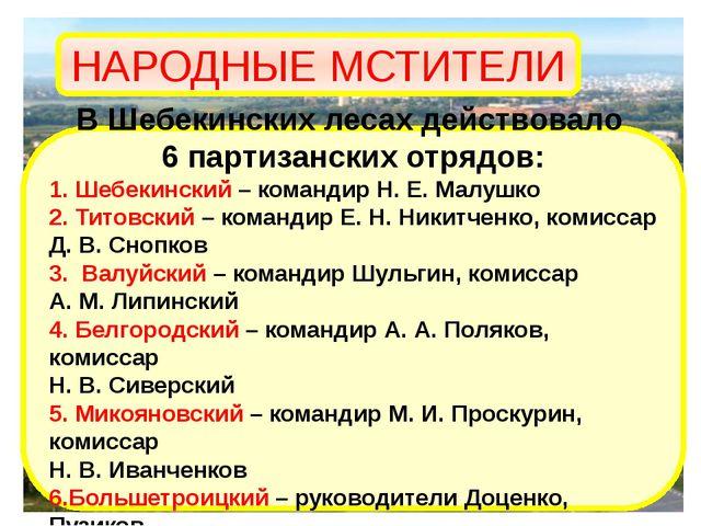 НАРОДНЫЕ МСТИТЕЛИ В Шебекинских лесах действовало 6 партизанских отрядов: 1....